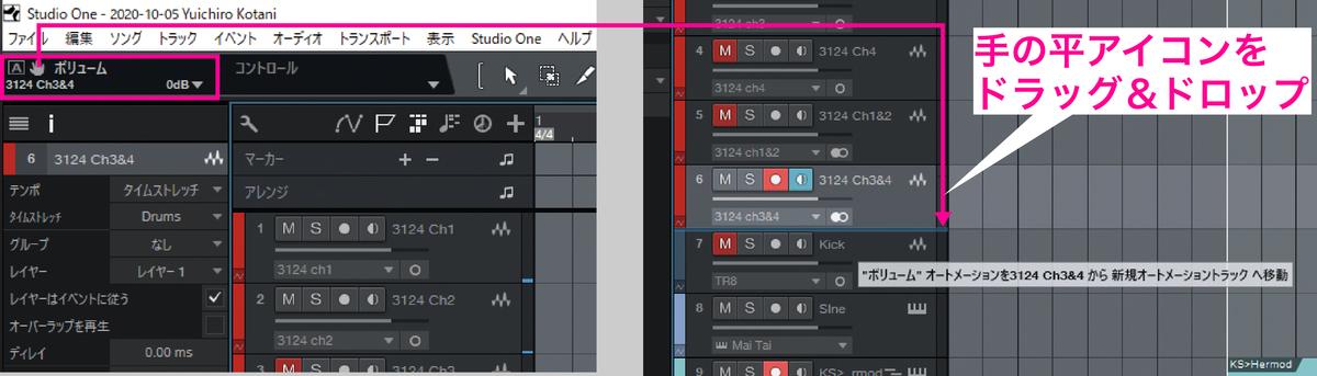 """ソング画面左上には、現在触っている/直近で触ったパラメーターが表示される(赤枠)。手の平アイコンをタイムラインにドラッグ&ドロップするとオートメーション・トラックが出現し、すぐにオートメーションを描くことが可能だ。右の画面はアイコンをドラッグしているところで、""""オートメーションを新規オートメーション・トラックへ移動""""といった表示が出ている。ドラッグ&ドロップする位置によって、好きな場所にオートメーション・トラックを作れるのもうれしい"""