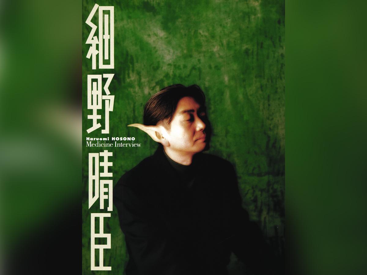 細野晴臣の1993年『メディスン・コンピレーション』リリース時のインタビュー
