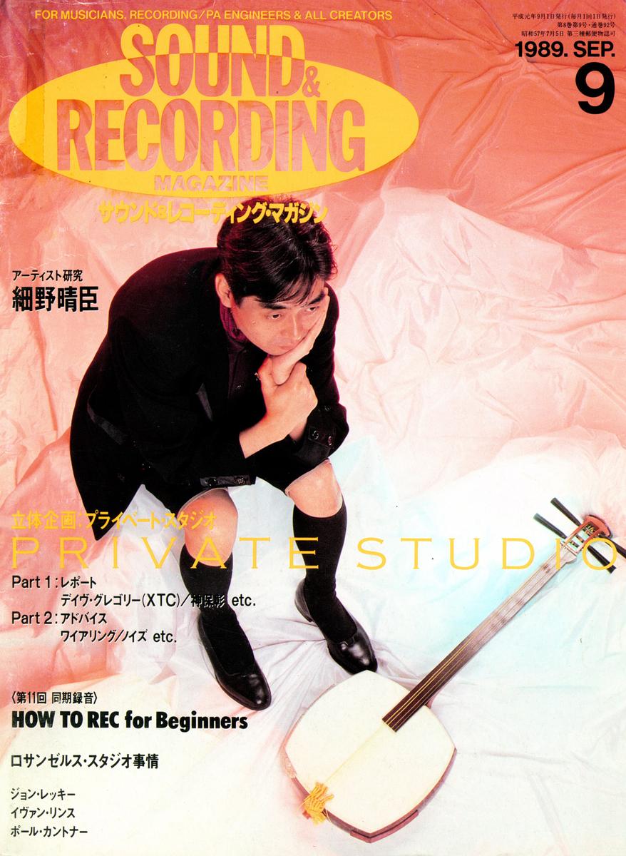 サウンド&レコーディング・マガジン 1993年4月号
