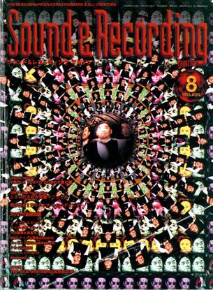 サウンド&レコーディング・マガジン 1993年08月号