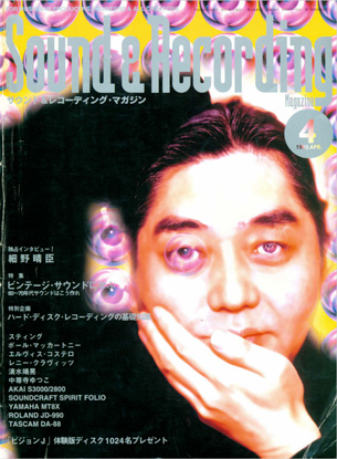 サウンド&レコーディング・マガジン 1993年04月号