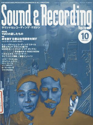 サウンド&レコーディング・マガジン 1992年10月号