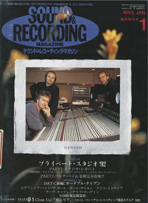 サウンド&レコーディング・マガジン 1992年01月号