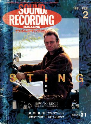 サウンド&レコーディング・マガジン 1991年02月号