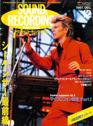 サウンド&レコーディング・マガジン 1987年12月号