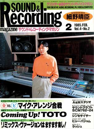 サウンド&レコーディング・マガジン 1985年02月号