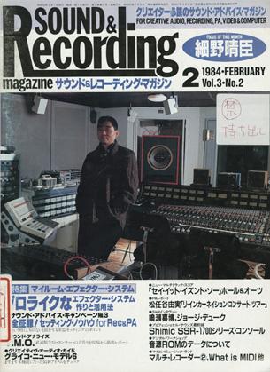 サウンド&レコーディング・マガジン 1984年02月号