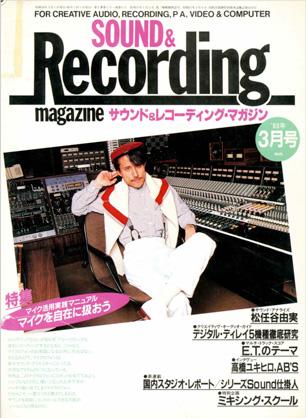 サウンド&レコーディング・マガジン 1983年03月号