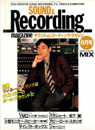 サウンド&レコーディング・マガジン 1982年06月号