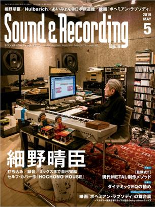 サウンド&レコーディング・マガジン 2019年5月号
