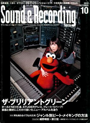 サウンド&レコーディング・マガジン 2010年10月号
