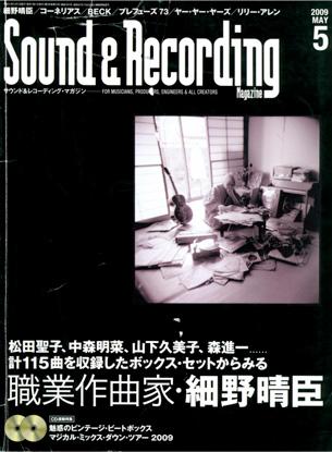 サウンド&レコーディング・マガジン 2009年5月号