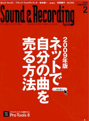 サウンド&レコーディング・マガジン 2009年2月号