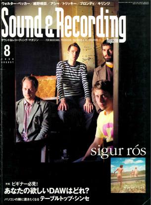 サウンド&レコーディング・マガジン 2008年8月号
