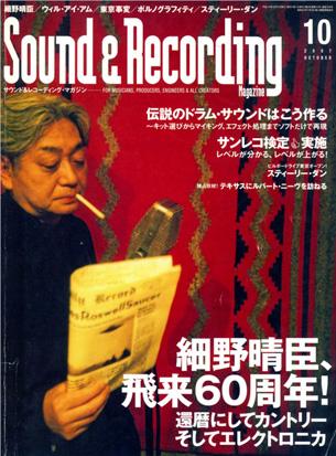 サウンド&レコーディング・マガジン 2007年10月号