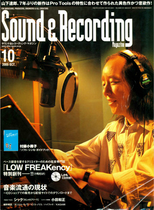 サウンド&レコーディング・マガジン 2005年10月号