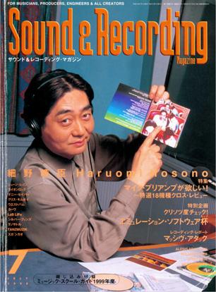 サウンド&レコーディング・マガジン 1998年07月号