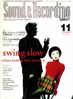 サウンド&レコーディング・マガジン 1996年11月号