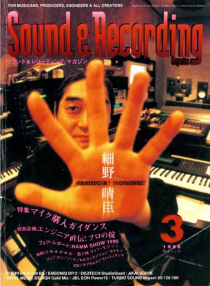 サウンド&レコーディング・マガジン 1996年03月号