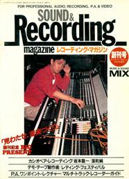 サウンド&レコーディング・マガジン 1981年11月 創刊号