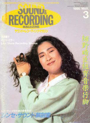 サウンド&レコーディング・マガジン 1986年03月号