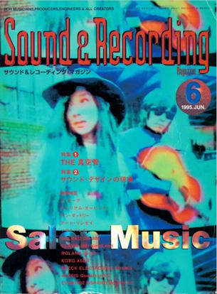 サウンド&レコーディング・マガジン 1995年06月号