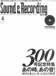 サウンド&レコーディング・マガジン 2006年4月号