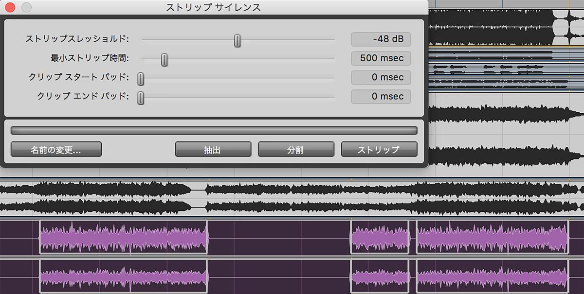 """編集→ストリップサイレンスで、クリップ中の音の鳴っていない部分をカット。""""ストリップスレッショルド""""で無音状態と見なす音量を設定して"""" 最小ストリップ時間""""でどれほどの時間から無音状態と見なすかを決めることができる"""
