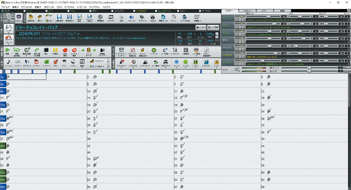 ぷにぷに電機が使用するPG MUSIC Band-in-a-Boxの画面。楽器演奏者向けの自動作曲/伴奏生成ソフトで、ジャズやロックなど、好みのスタイルを選んでフレーズやバッキングをジェネレートできる
