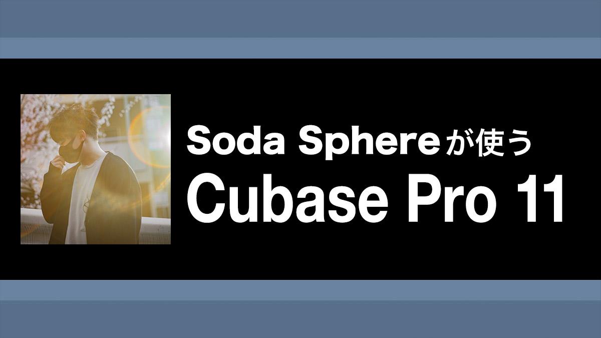 キックを前に出すEQテクニックなどEDM制作で使えるTips集 〜Soda Sphereが使うCubase Pro 11【第4回】