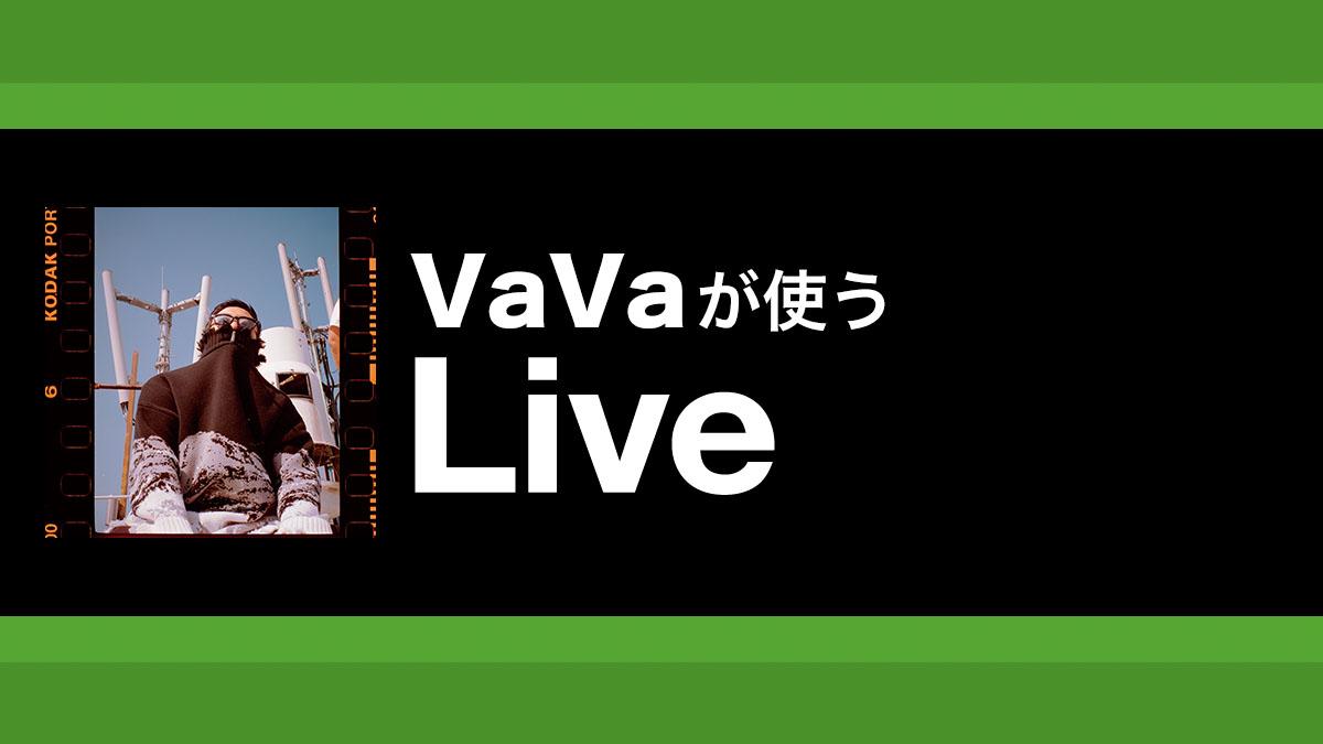 Live 11とヒップホップの相性&VaVa流ボーカル・アレンジ・テクニック 〜VaVaが使うLive【第1回】