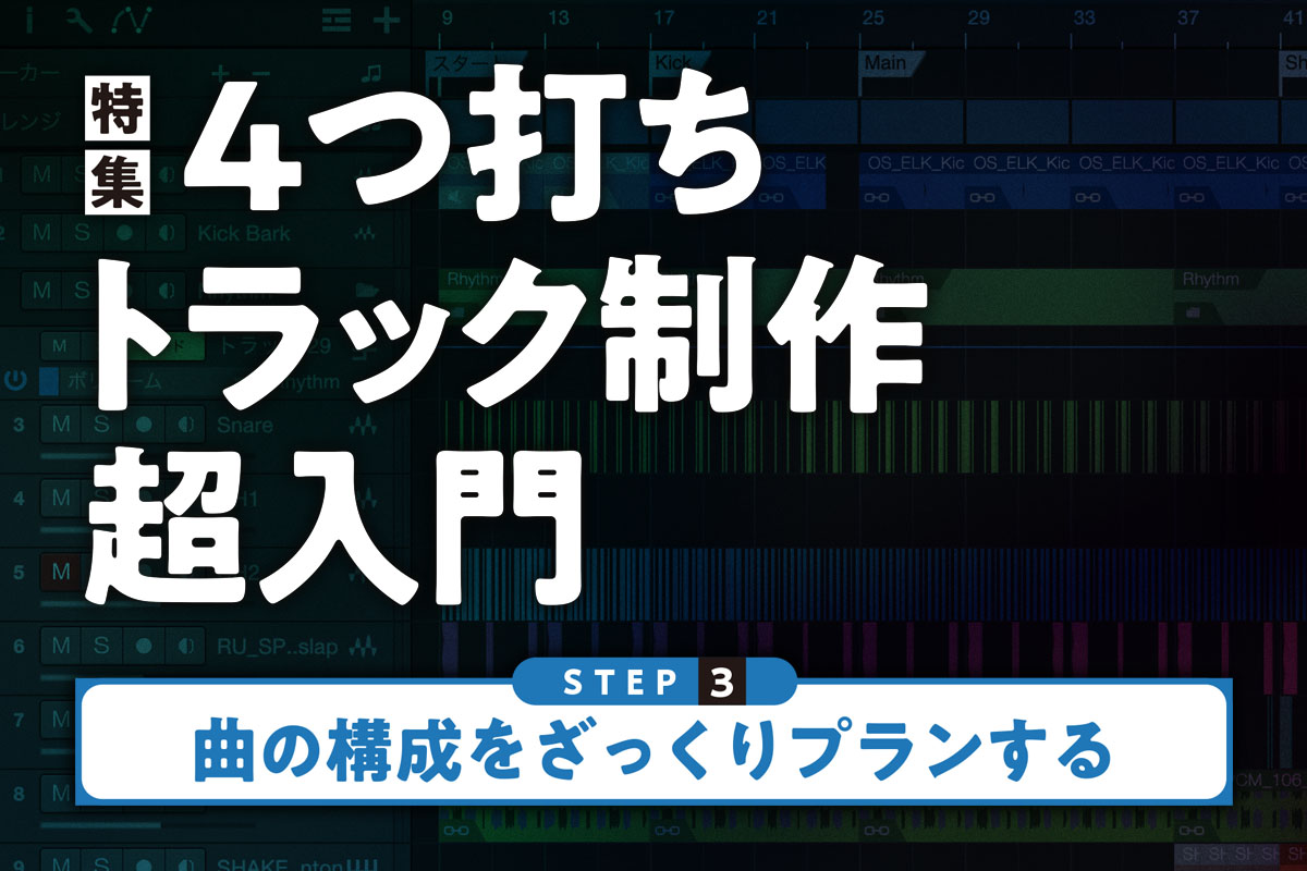 STEP 3:曲の構成をざっくりプランする 〜4つ打ちトラック制作・超入門