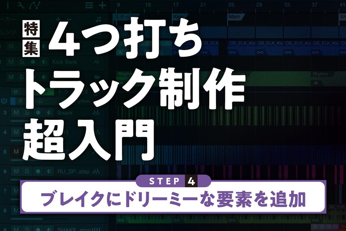 STEP 4:ブレイクにドリーミーな要素を追加 〜4つ打ちトラック制作・超入門