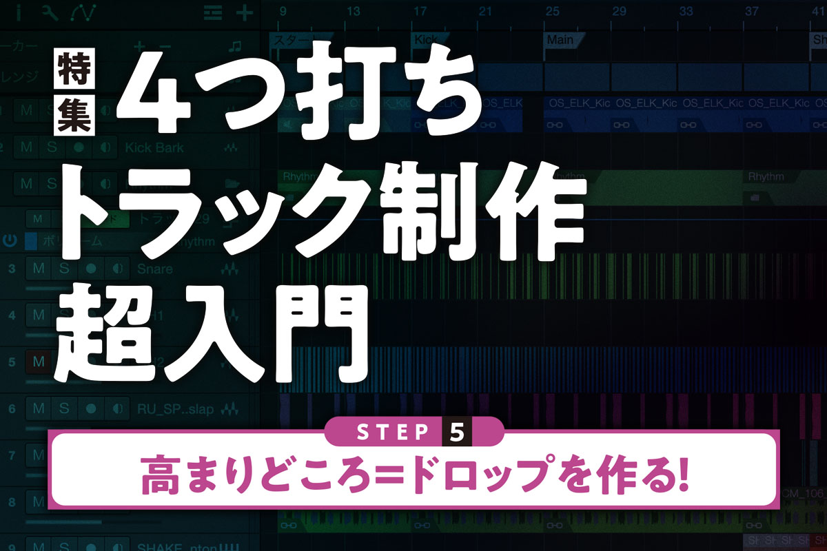 STEP 5:高まりどころ=ドロップを作る! 〜4つ打ちトラック制作・超入門
