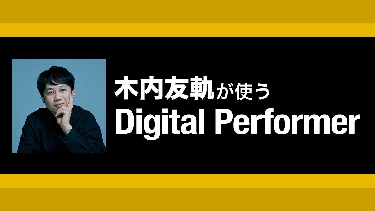 "Digital Performerを使った""シンクマスター""のライブ・シーケンス 〜木内友軌が使うDigital Performer【第1回】"