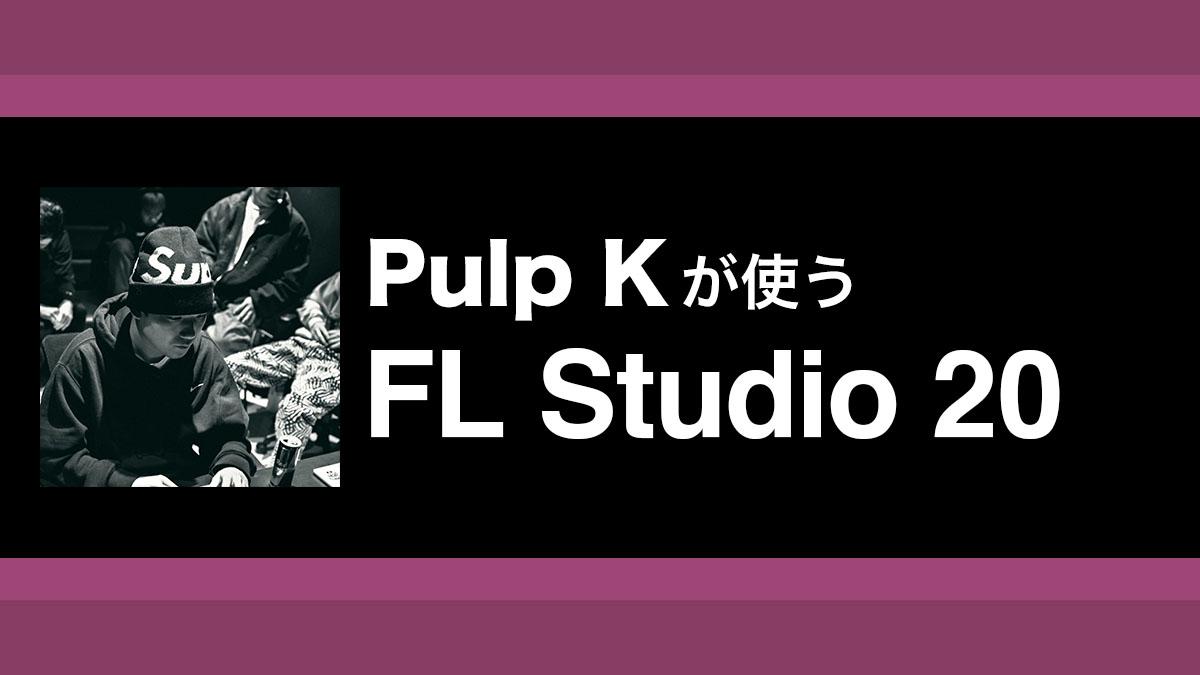 FL Studio 20で上モノ・ループを元にシンプルさとバウンス感のあるビート作り出す 解説:Pulp K
