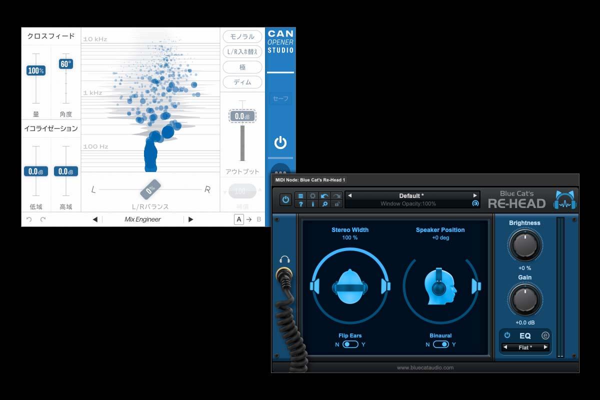 ヘッドフォンでスピーカーの音響特性を再現するプラグイン「GOODHERTZ CanOpener & BLUE CAT AUDIO Re-Head」