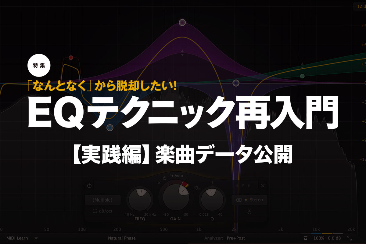 特集「EQテクニック再入門」実践編〜EQ前後の楽曲データを公開