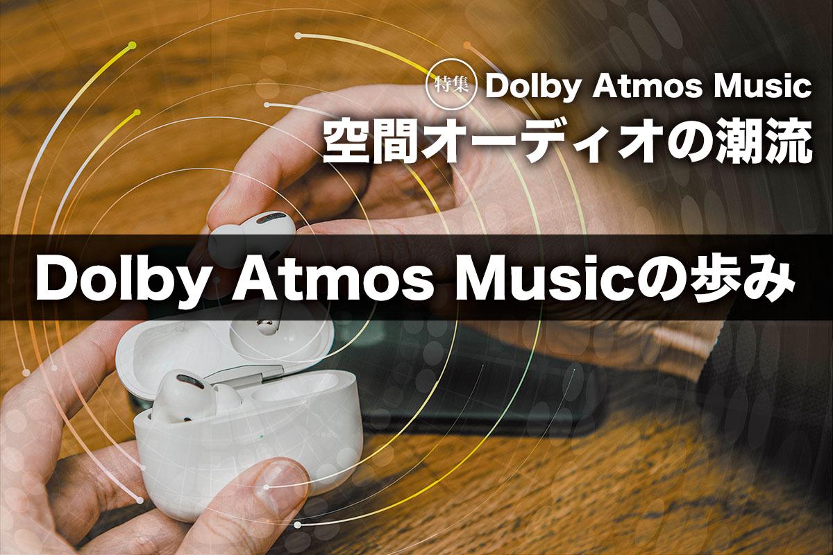 音楽作品のイマーシブ表現を可能にする「Dolby Atmos Music」の歩みをたどる