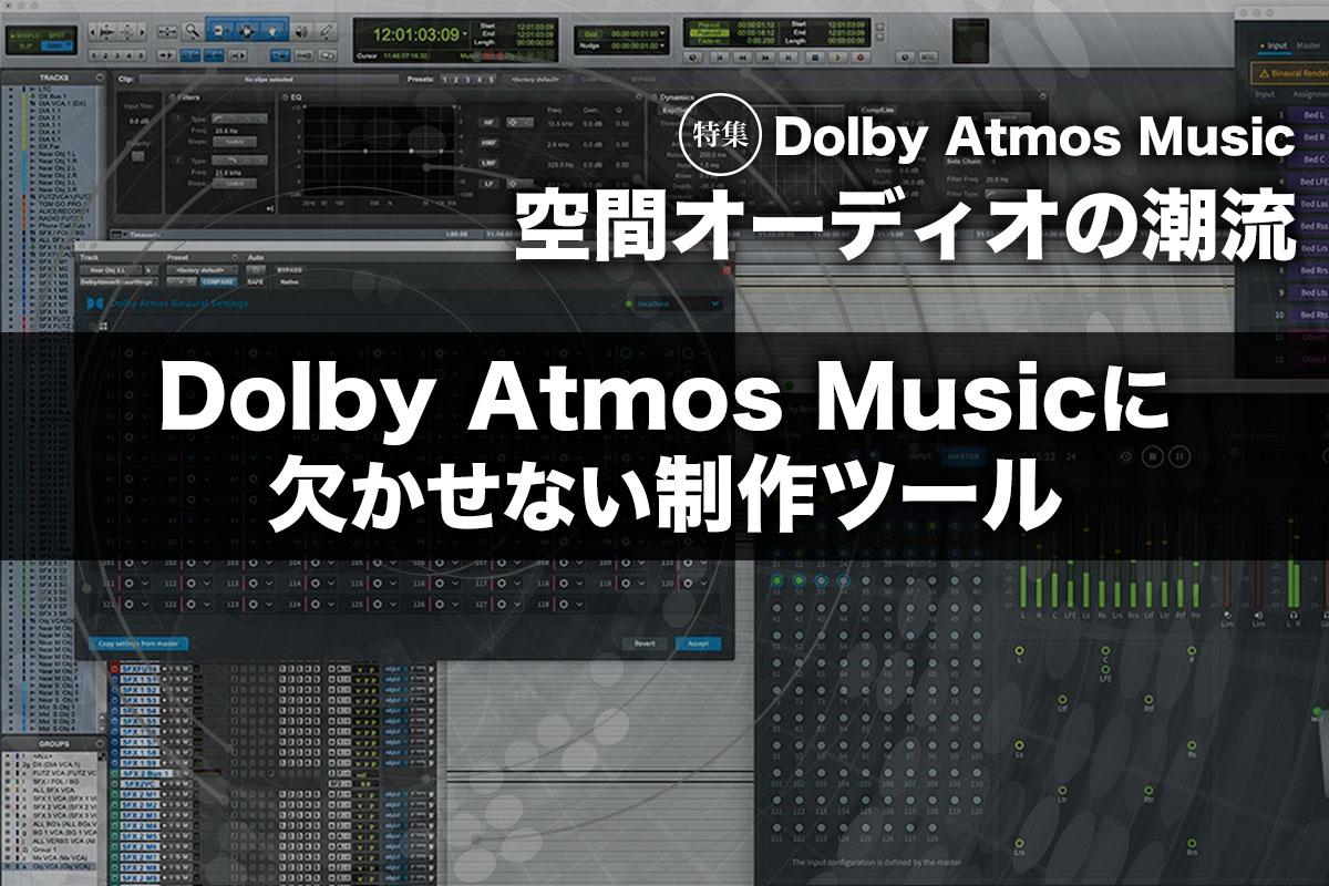 Dolby Atmos Musicに欠かせない制作ツールを紹介
