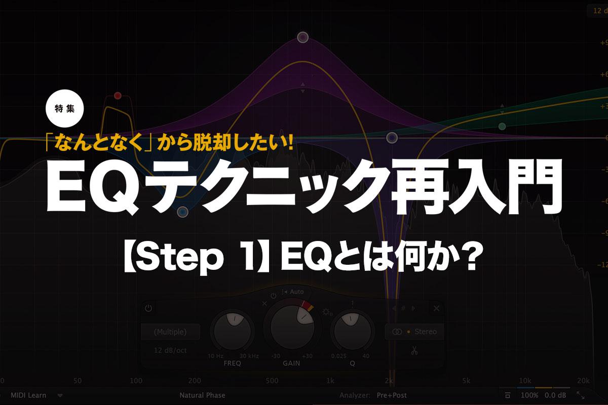 EQ(イコライザー)とは何か?〜EQテクニック再入門