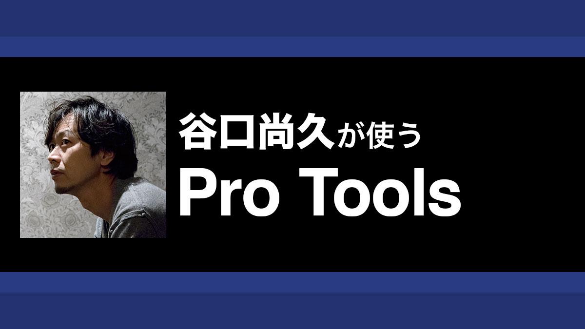 録音現場で即実践できる簡単なメロディ譜面の作り方 〜谷口尚久が使うPro Tools【第1回】