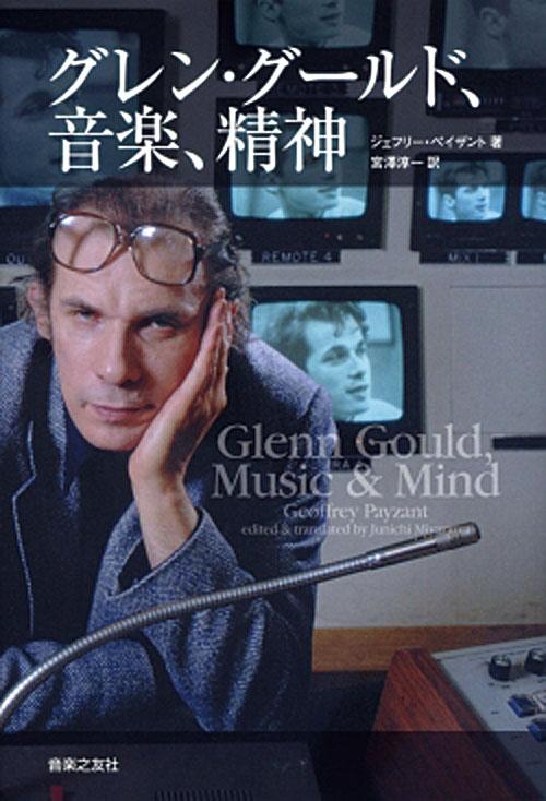 『グレン・グールド、音楽、精神』
