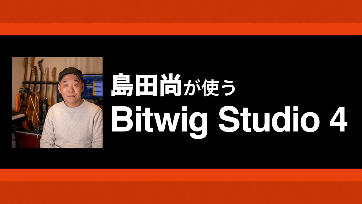 新機能のオーディオ・コンピングでベスト・テイクを簡単生成! 〜島田尚が使うBitwig Studio 4【第1回】