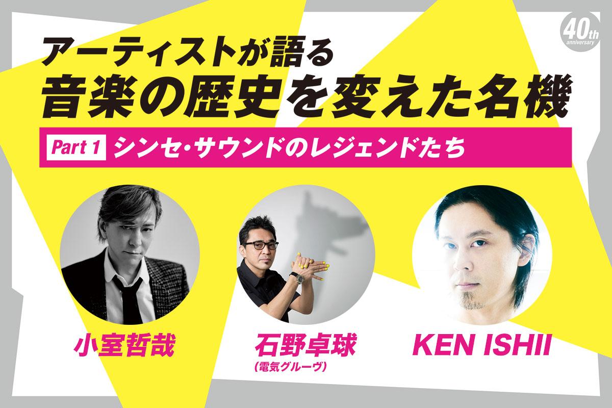小室哲哉、石野卓球、KEN ISHIIが語る音楽の歴史を変えた名機〜シンセ・サウンドのレジェンドたち