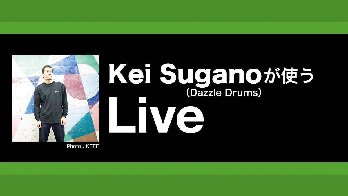 ABLETON Liveでの制作に欠かせないタイムワープ&Drum Rack活用術 解説:Kei Sugano(Dazzle Drums)