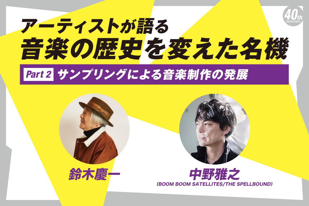 鈴木慶一、中野雅之が語る音楽の歴史を変えた名機〜サンプリングによる音楽制作の発展