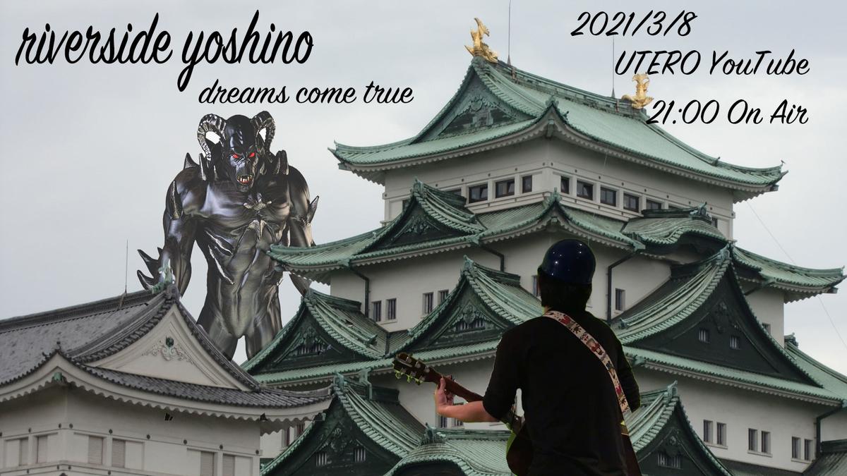f:id:riverside_yoshino:20210304165826j:plain