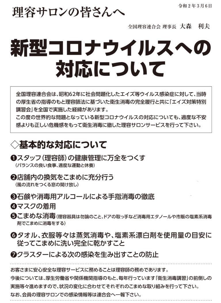 f:id:riyoaichi:20200409000652j:plain