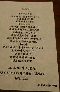 f:id:riyu1977:20171015183729j:plain